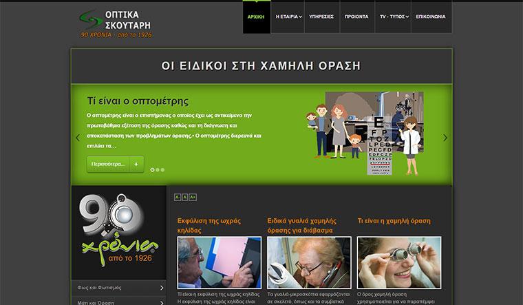 ΟΠΤΙΚΑ ΣΚΟΥΤΑΡΗ - Οι ειδικοί στη χαμηλή όραση