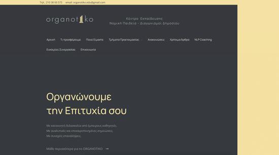organotiko.gr